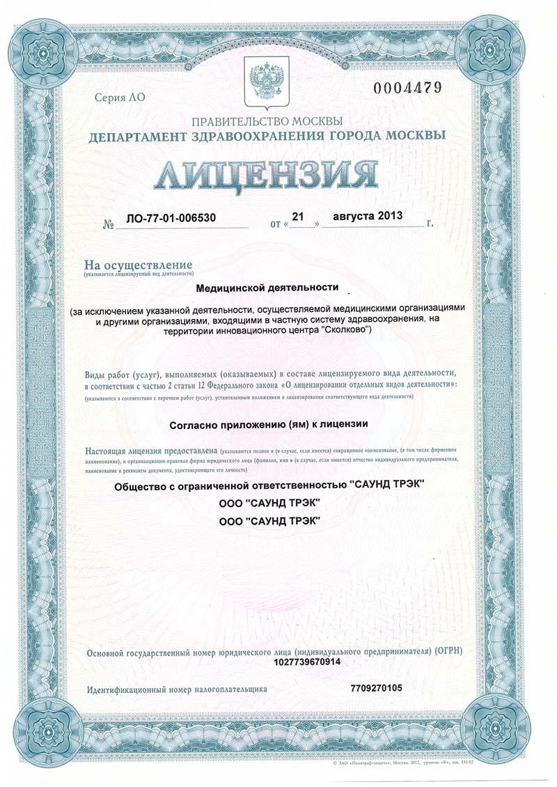 Лицензия департамента здравоохранения Москвы 1