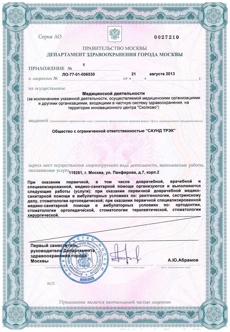Лицензия департамента здравоохранения Москвы 2