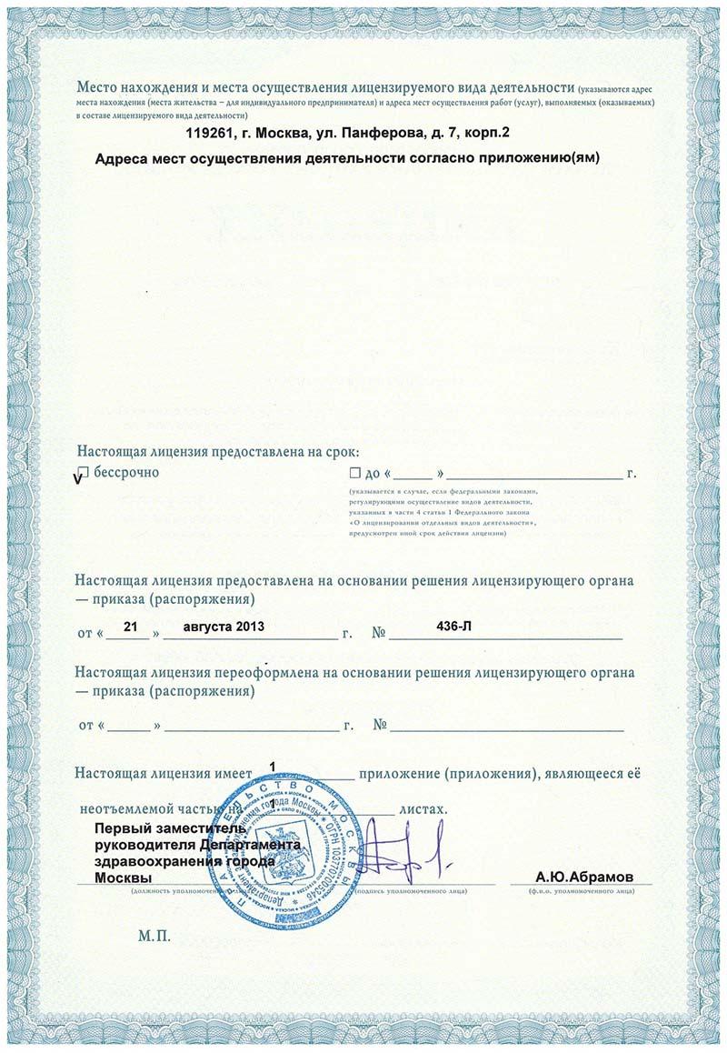 Лицензия департамента здравоохранения Москвы 3